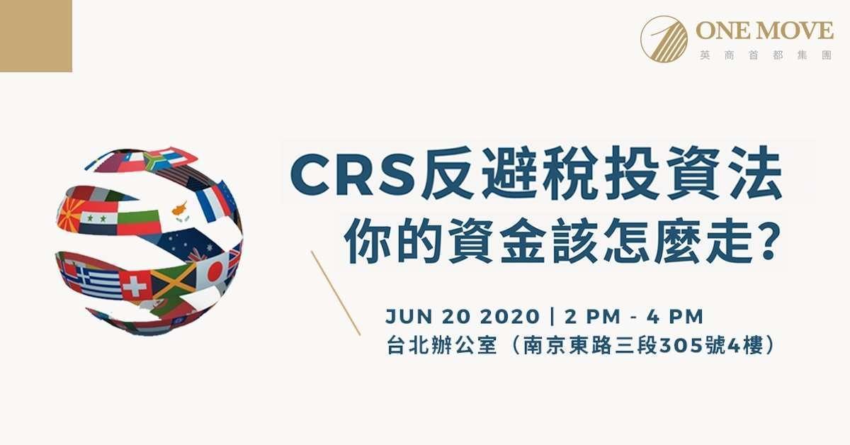 CRS 反避稅